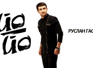 Премьера нового сингла Руслана Гасанова – «Йо-йо»