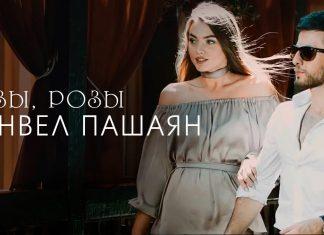 «Розы, розы» Манвела Пашаяна на YouTube-канале «Звук-М»