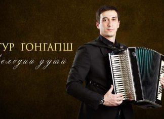 «Мелодии души» - новый альбом Артура Гонгапша