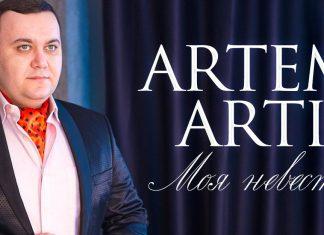 Видеоклип ARTEM ARTI «Моя невеста» на YouTube-канале «Звук-М»