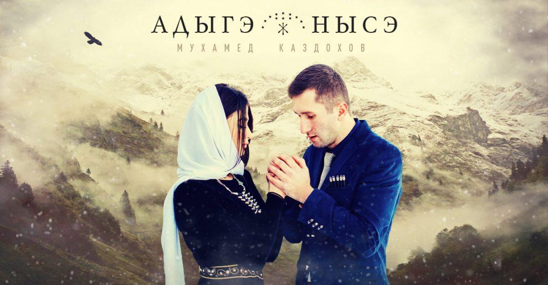 Новая песня Мухамеда Каздохова «Адыгэ нысэ»