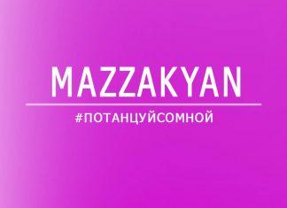 «Потанцуй со мной» - Mazzakyan представляет новый сингл