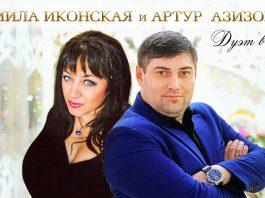 Встречайте «Дуэт в ночи» Милы Иконской и Артура Азизова