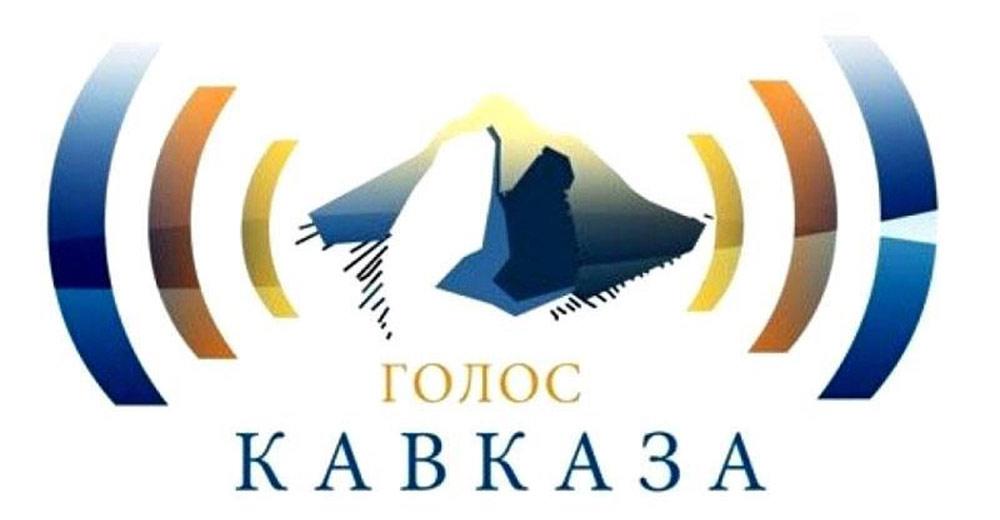 Продолжается прием заявок на участие в конкурсе радиофестиваля «Голос Кавказа»