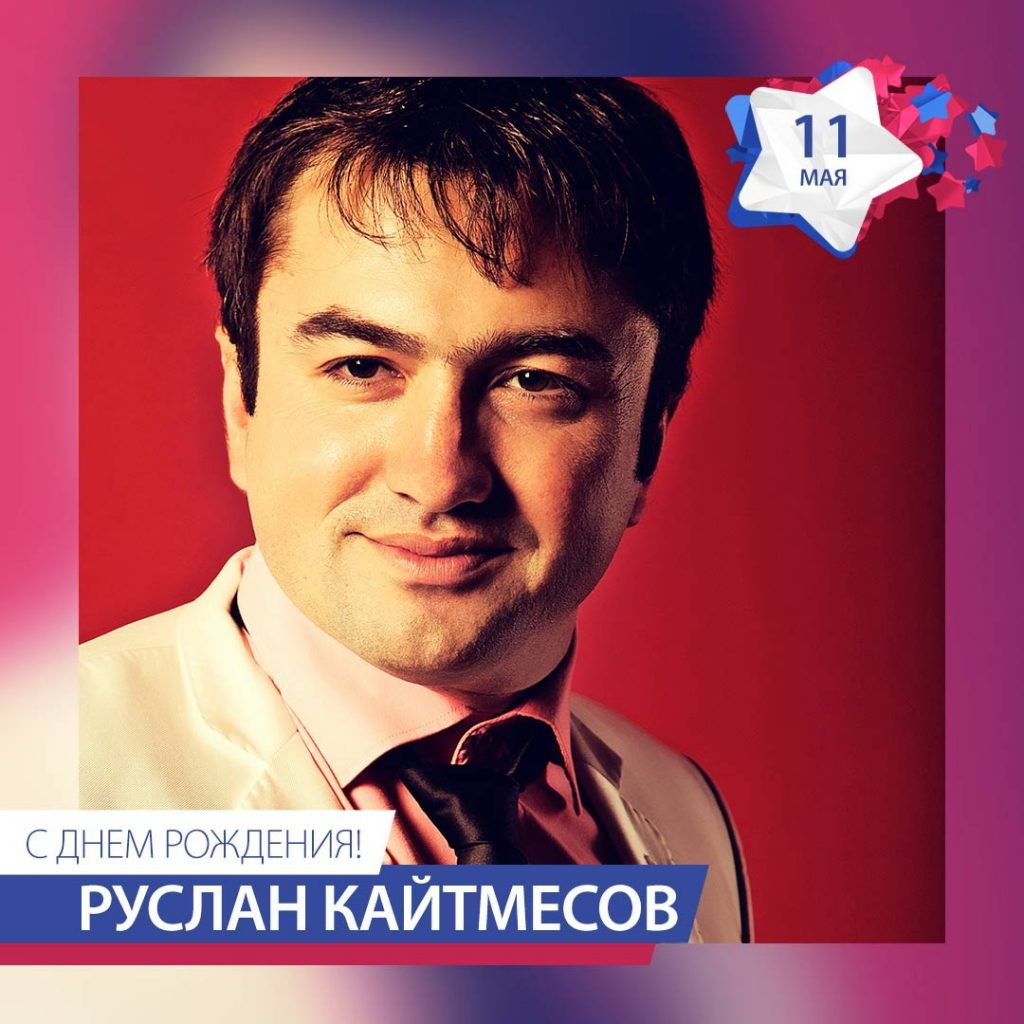 Today, Merited Artist of the Republic of Adygea Ruslan Kaitmesov is 35 years old