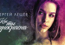 Премьера нового сингла Сергея Лещева «Как ты прекрасна»