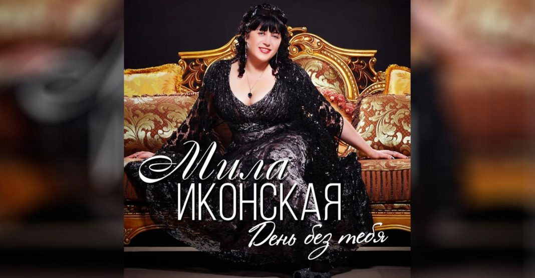 """Mila Ikonovskaya: """"I believe in love from a distance ..."""""""