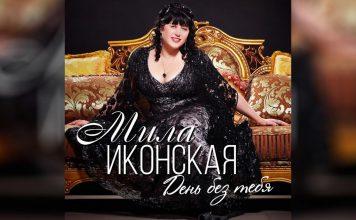 Мила Иконская: «Я верю в любовь на расстоянии…»