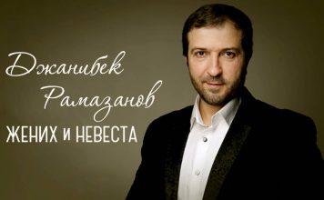 Свадебная музыкальная новинка от Джанибека Рамазанова