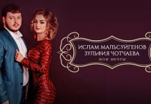 """My dreams"" - Islam Malsuigenov and Zulfiya Chotchaeva released a new track"