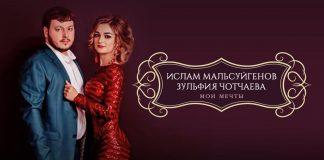 «Мои мечты» - Ислам Мальсуйгенов и Зульфия Чотчаева выпустили новый трек