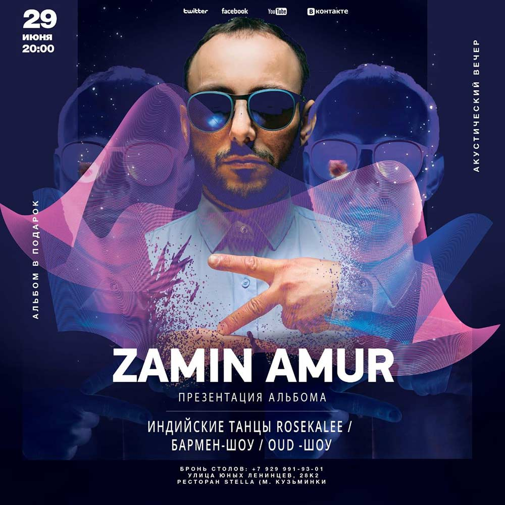 "29 June in Moscow will be a presentation of the new album of the popular artist Zamin Amur - ""Dream Girl"""