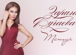 Новая песня Зарины Бугаевой – «Танцуй»