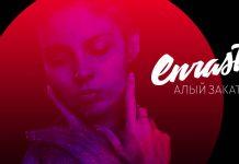 Enrasta выпустил первый альбом!