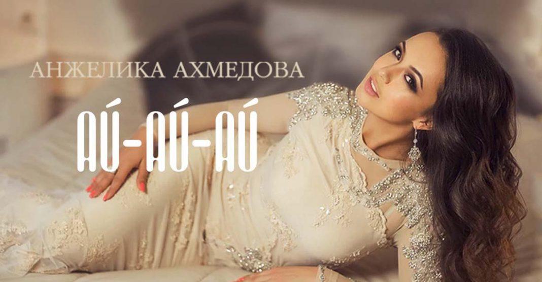 Premiere of the new single Angelica Ahmedova
