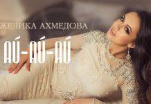 Премьера нового сингла Анжелики Ахмедовой