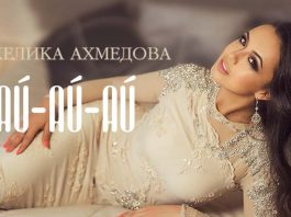 Premiere of the new single Angelica Ahmedova
