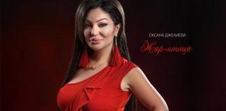 Премьера сингла Оксаны Джелиевой – «Жар птица»