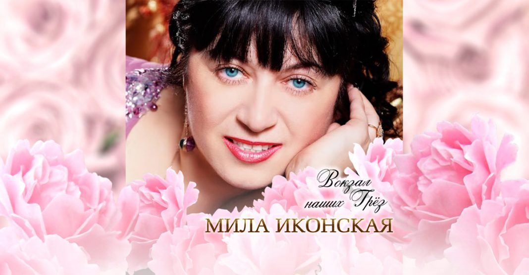 "New song of Mila Ikonskaya - ""Station of our dreams"""