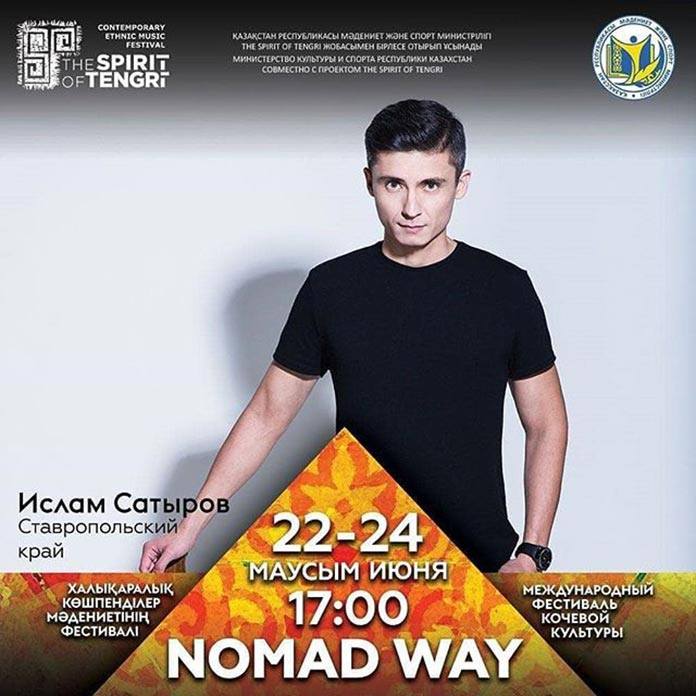 "Islam Satyrov will perform at the festival ""Nomad Way"""