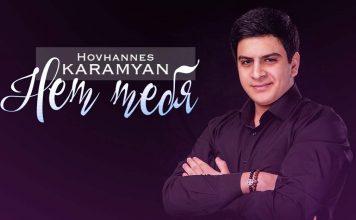 Hovhannes Karamyan выпустил новую песню - «Нет тебя»