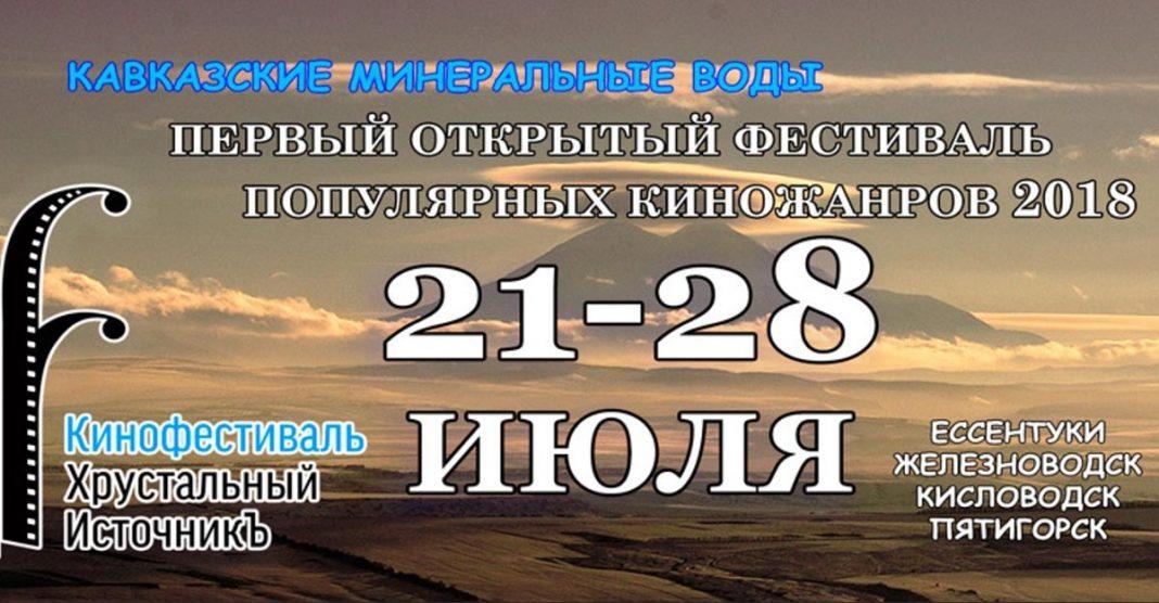 "In Essentuki will host the film festival ""Crystal source"""