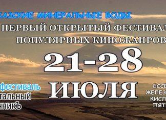 В Ессентуках пройдет кинофестиваль «Хрустальный источникъ»