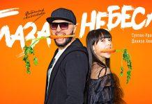 Долгожданная премьера от Султана-Урагана и Денизы Хекилаевой – «Глаза-небеса»!