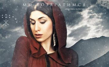 «Мы возвратимся...» - Анжелика Начесова посвятила новый трек своему народу!