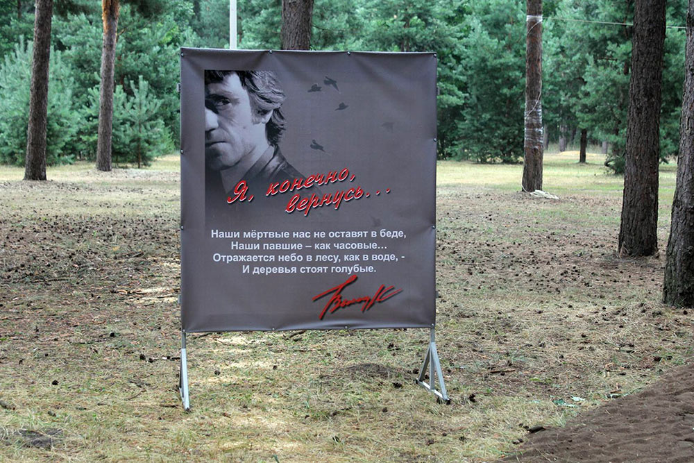 """Of course, I will be back"" - a festival of bard songs dedicated to the works of V. Vysotsky will be held in Zheleznovodsk"