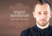 """Know how to wait for your love"" - Eldar Zhanikayev's album already on all digital platforms"
