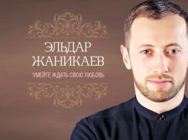 """Know how to wait for your love"" - Eldar Zhanikayev's album already on all digital platforms"