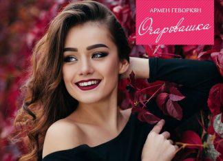Вышел авторский альбом артиста из Ставрополя Армена Геворкяна – «Очаровашка»!