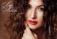 «Поживем – увидим» - новый трек и клип от исполнительницы из Черкесска Лауры Акбаевой