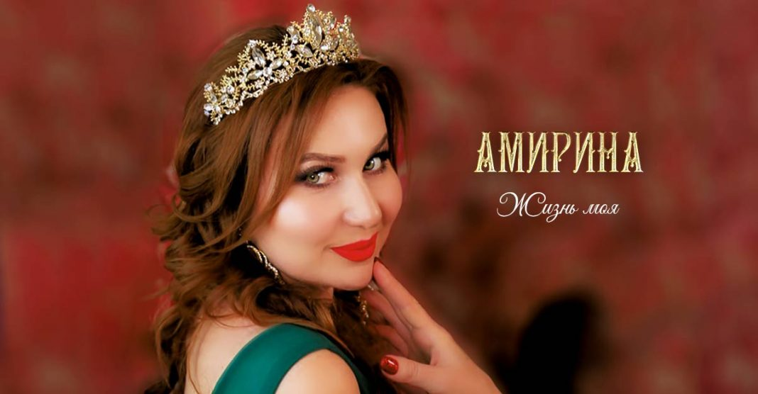 """Amirina """"My new album -"""" My life """"is as multifaceted as my life!"""""""