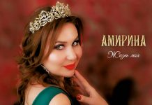 "Amirina ""My new album -"" My life ""is as multifaceted as my life!"""