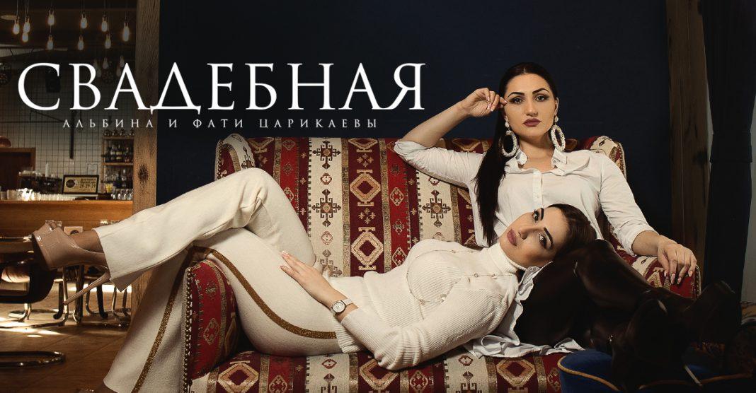 """Musical novelty from the singers from Vladikavkaz: Albina and Faty Tsarikaeva """"Wedding"""""""