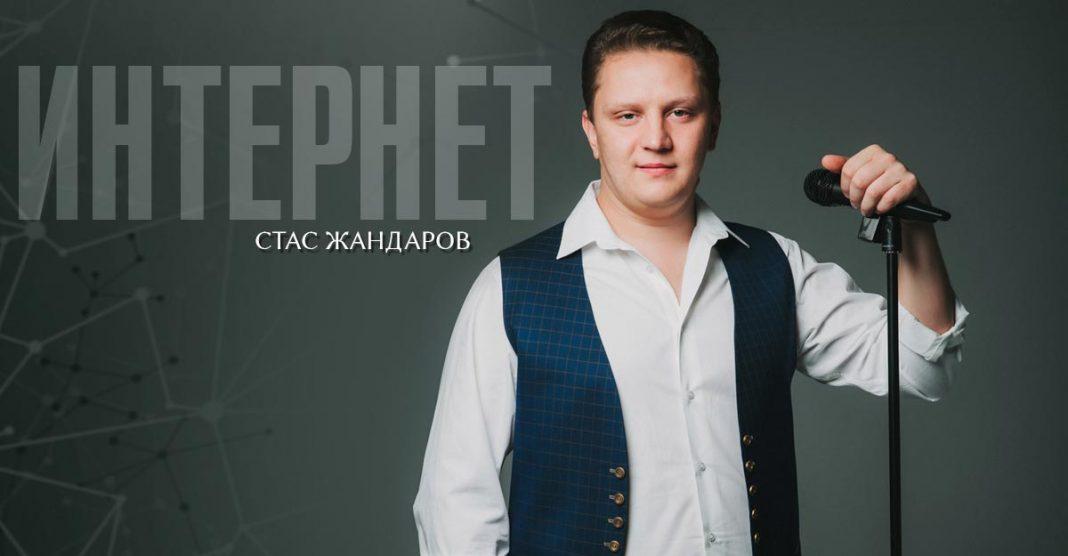 Певец из Ставрополя Стас Жандаров представляет новый трек – «Интернет»!