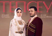 Новая песня от Ислама Мальсуйгенова и Зульфии Чотчаевой