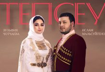 New song from Islam Malsuigenova and Zulfiya Chotchaeva