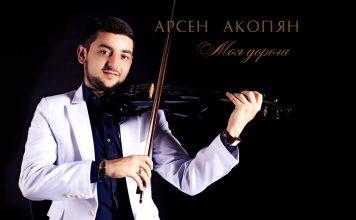Премьера песни Арсена Акопяна «Моя дорога»