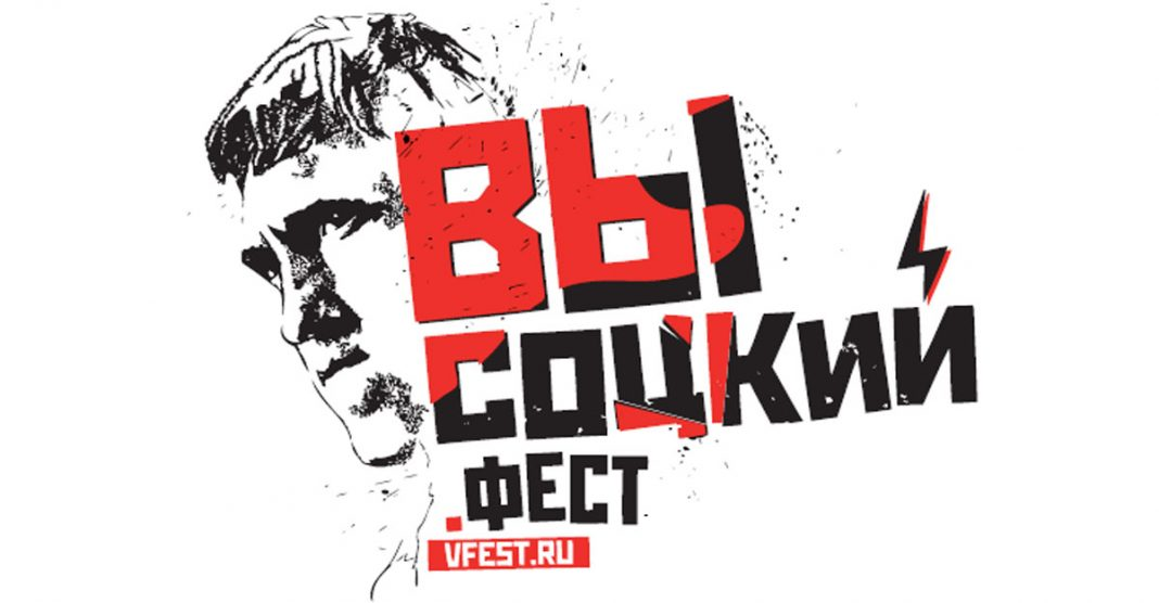 """Selection concert of the contest """"Vysotsky Fest"""" will be held in Pyatigorsk"""