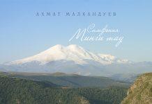 "Symphony of Akhmat Malkanduyev ""Mingi Tau"" appeared on digital platforms"