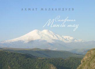 На цифровых площадках появилась симфония Ахмата Малкандуева «Минги Тау»