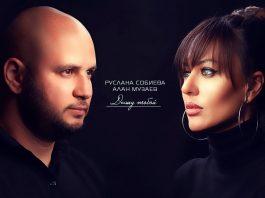 """Ruslana Sobiev and Alan Muzaev """"I Breathe You"""""""