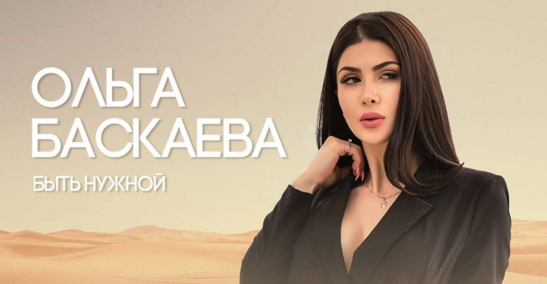 "New teaser for Olga Baskayeva - ""To be necessary"""