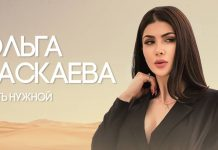 "New teaser for Olga Baskayeva - ""To be necessary"""