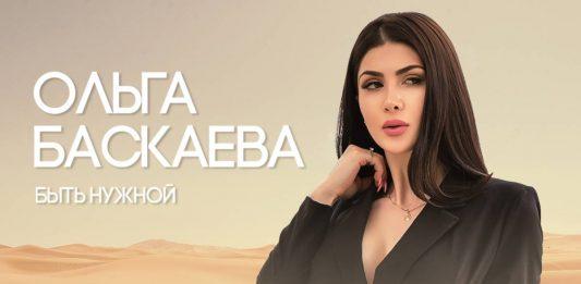 Вышел тизер нового клипа Ольги Баскаевой - «Быть нужной»