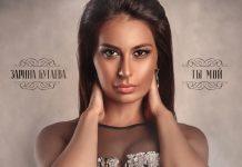 Зарина Бугаева: «Любите и будьте любимы!»