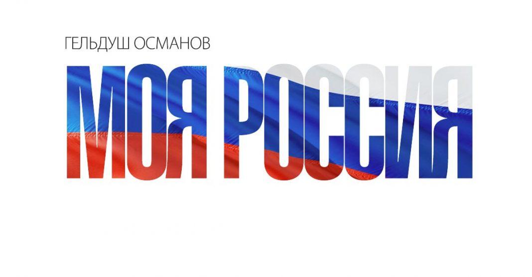"""My Russia"". Premiere of the track Geldush Osmanov."